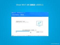 <b>大地系统GHOST Win7x86 特别旗舰版 2020v11(永久激活)</b>