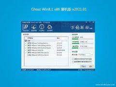 <b>大地系统Ghost Win8.1x86 经典装机版2021.01月(自动激活)</b>