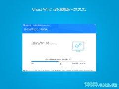 <b>大地系统GHOST Win7x86 安全旗舰版 2020v01(无需激活)</b>