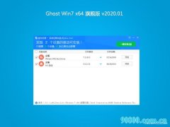 <b>大地系统GHOST WIN7 X64位 万能旗舰版 v2020年01月(绝对激活)</b>